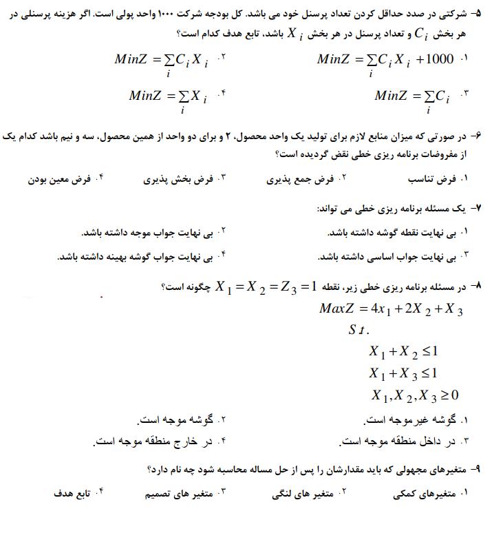 دانلود نمونه سوالات تستی تحقیق در عملیات یک 1 دکتر عادل آذر دانشگاه پیام نور جدید pdf