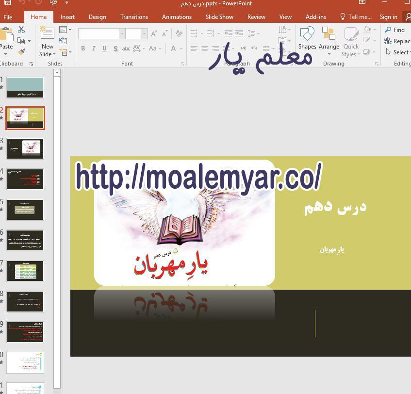 پاورپوینت درس دهم فارسی سوم ابتدایی