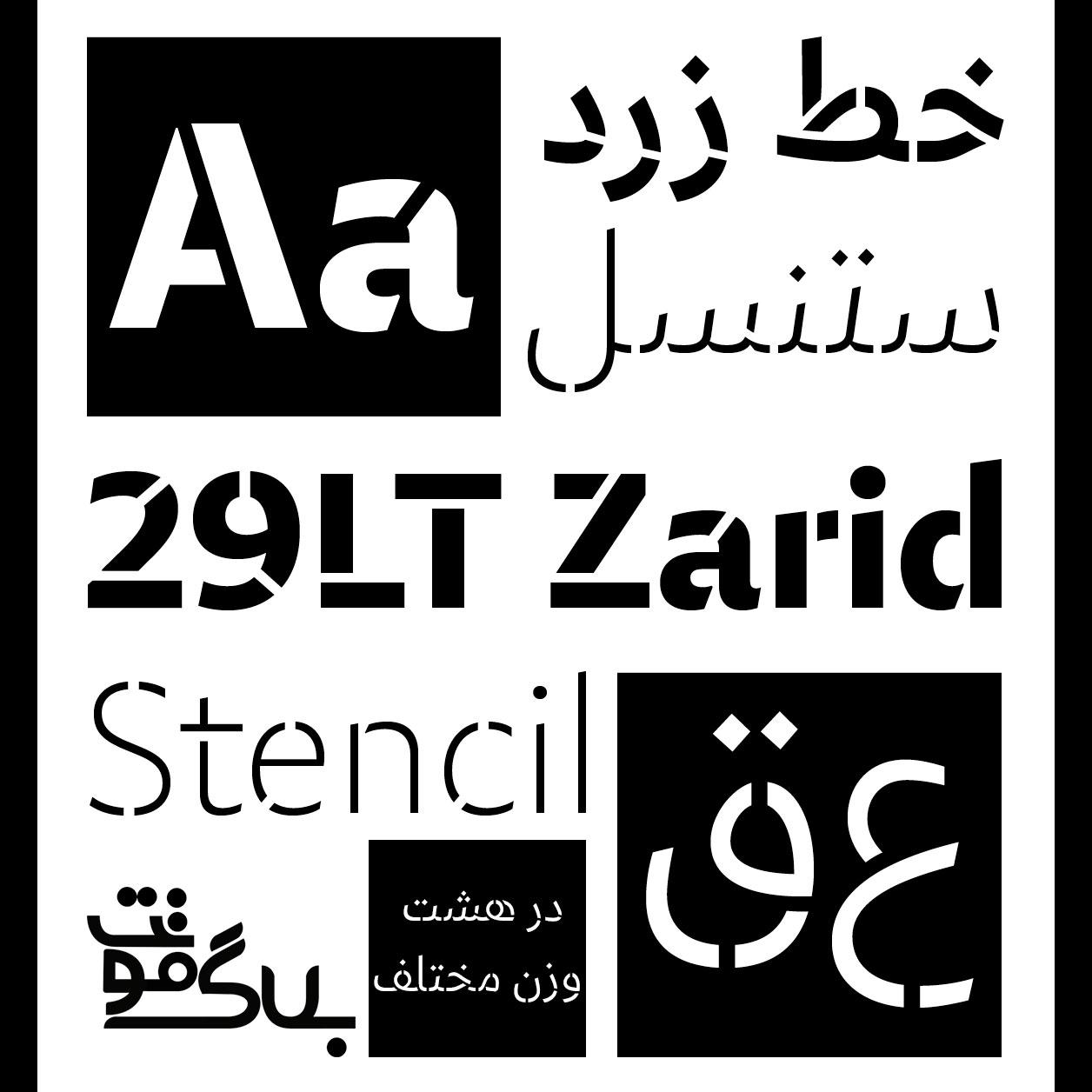 Zarid Stencil