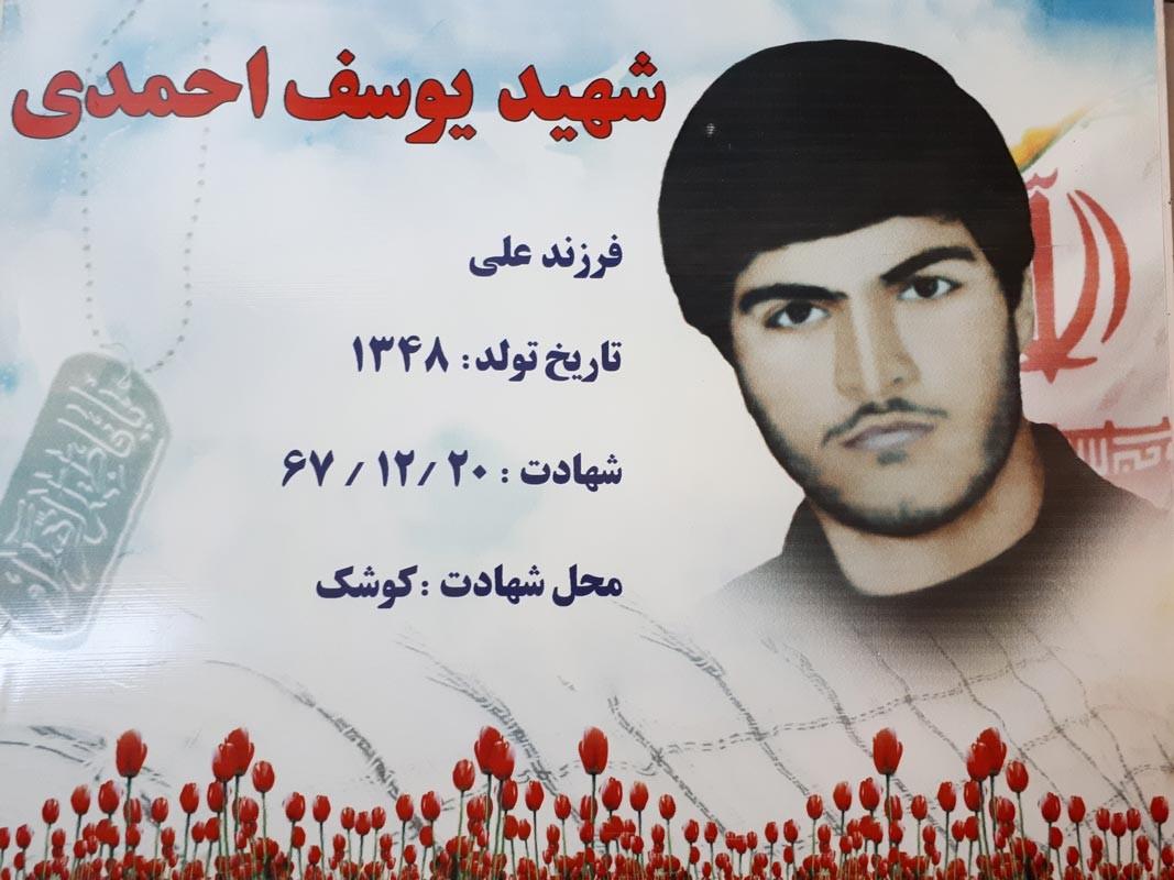 شهیداحمدی جاجانی -یوسف