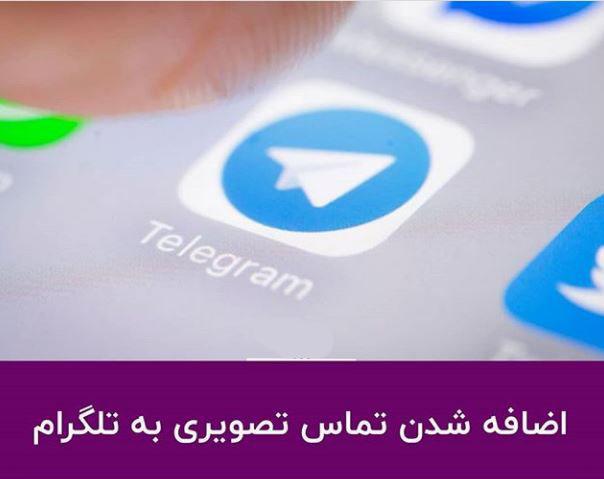 قابليت تماس تصويري در تلگرام