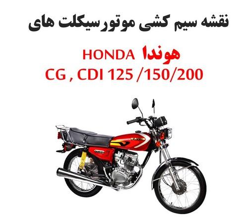 نقشه سیم کشی موتورسیکلت های هوندا (استارتی و هندلی)