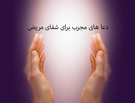 دعا امام صادق (ع) برای رفع بیماری