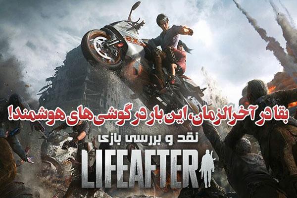 نقد و بررسی بازی LifeAfter