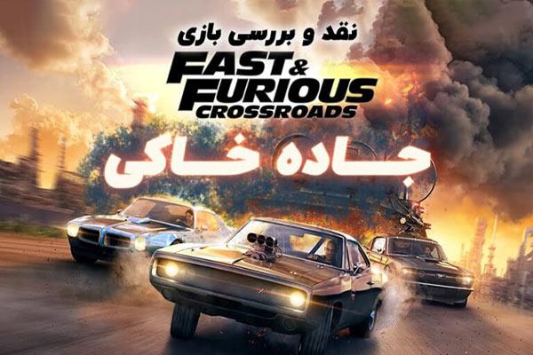 نقد و بررسی بازی Fast & Furious Crossroads