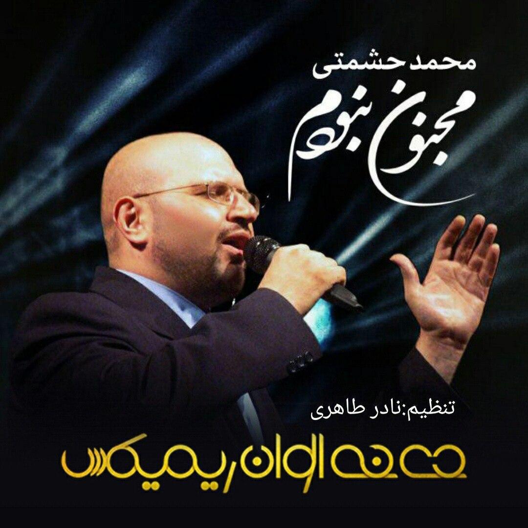 دانلود ریمیکس جدید آهنگ محمد حشمتی به نام مجنون نبودم