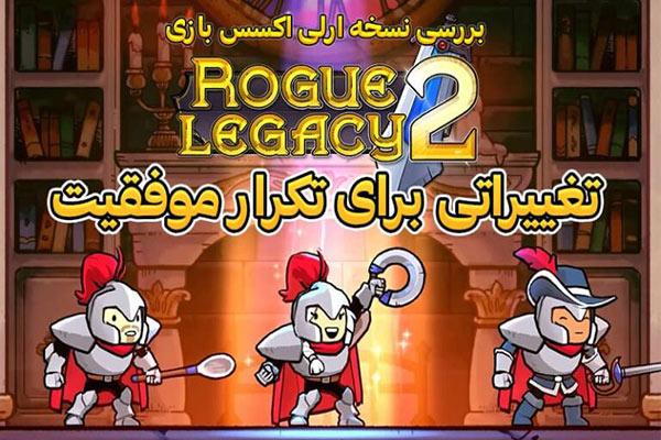 بررسی نسخه ارلی اکسس بازی Rogue Legacy 2