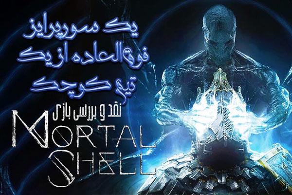 نقد و بررسی بازی Mortal Shell