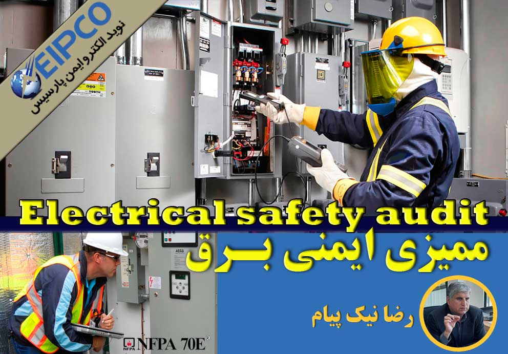 مدیریت ایمنی برق