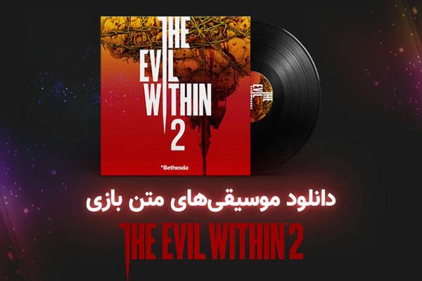 دانلود موسیقیهای بازی The Evil Within 2