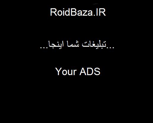 تبلیغات شما اینجا ...