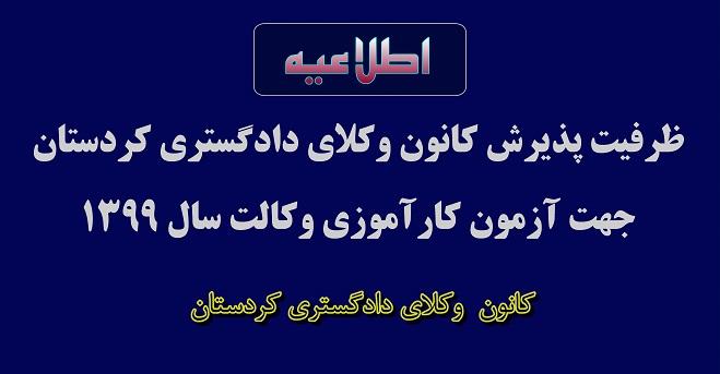 ظرفیت پذیرش کارآموز وکالت در استان کردستان در آزمون وکالت سال 1399