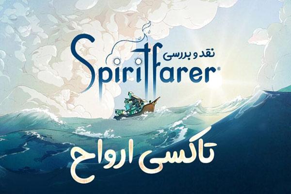 نقد و بررسی بازی Spiritfarer