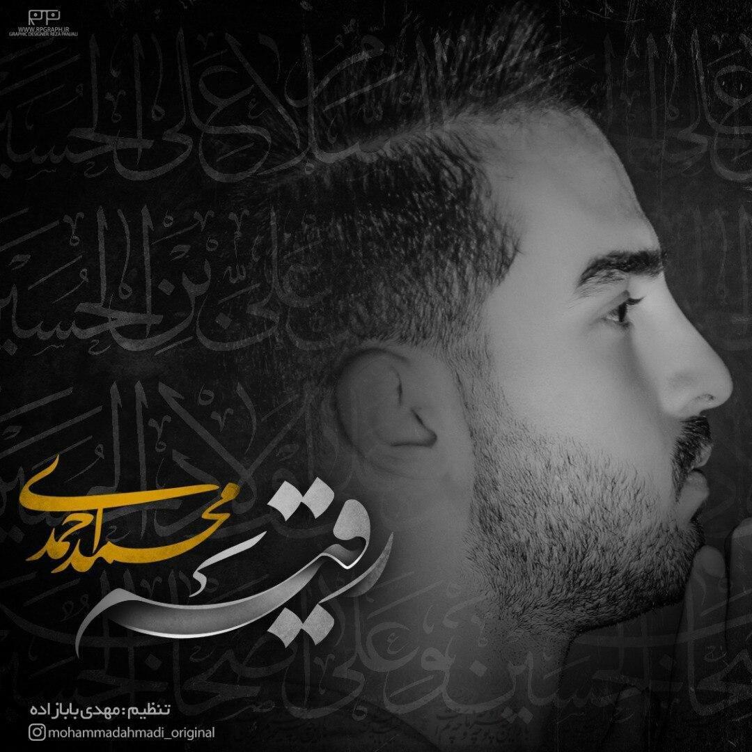http://s10.picofile.com/file/8406930484/14Mohamad_Ahmadi_Ruqeyye.jpg