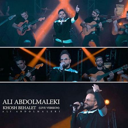 دانلود ورژن اجرای زنده آهنگ علی عبدالمالکی خوش به حالت