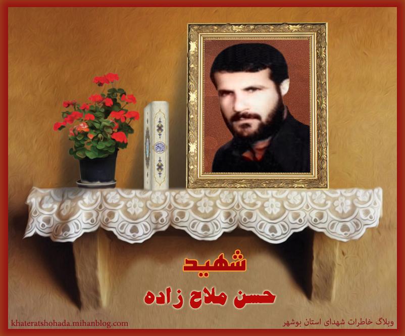 شهید حسن ملاح زاده