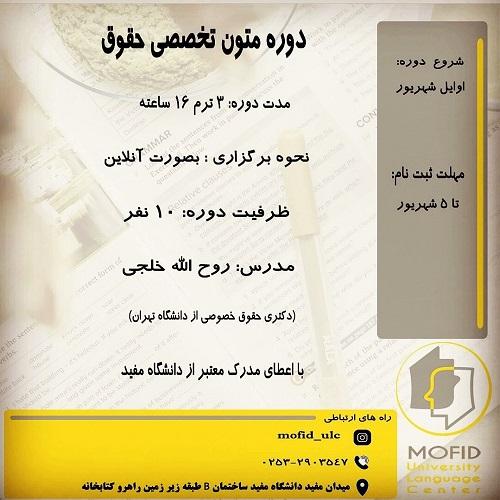 متون حقوقی، حقوق، زبان انگلیسی، زبان تخصصی حقوقی، خلجی، دانشگاه مفید