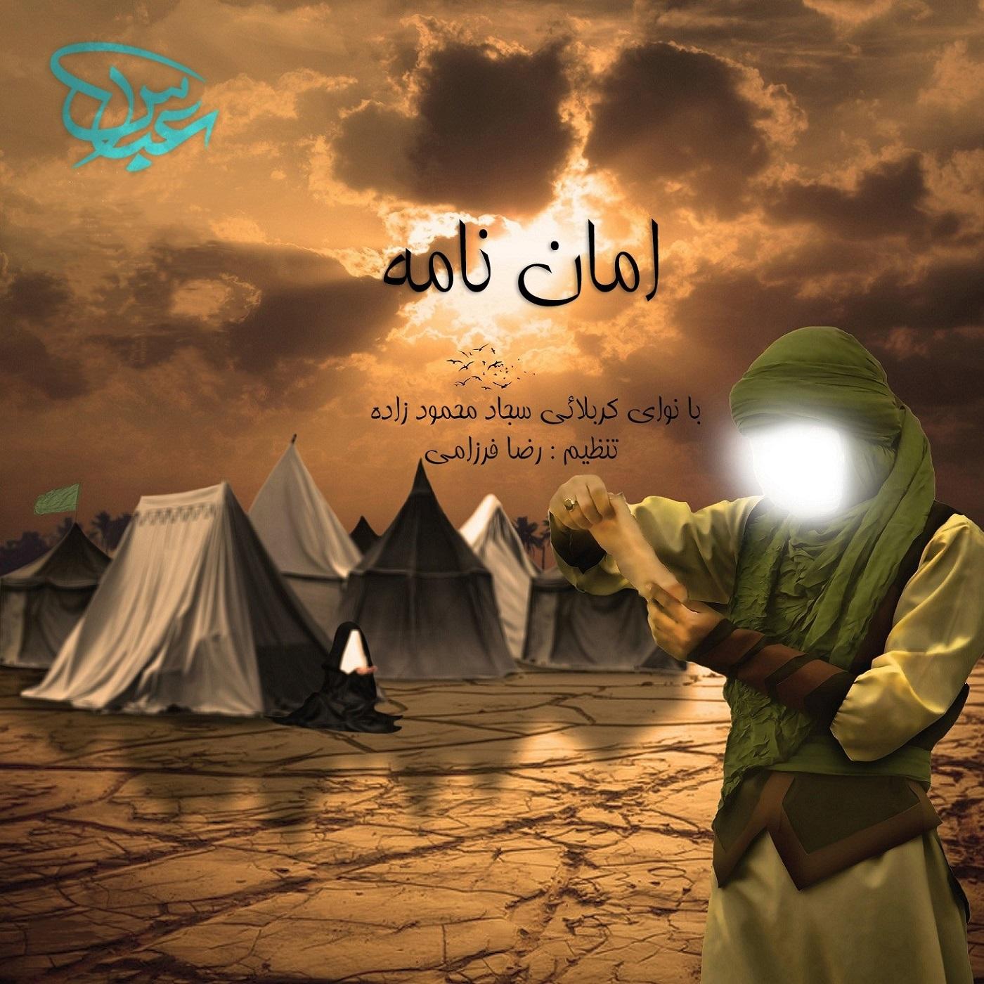 http://s10.picofile.com/file/8407275676/14Sajad_Mahmoodzadeh_Aman_Nameh.jpg