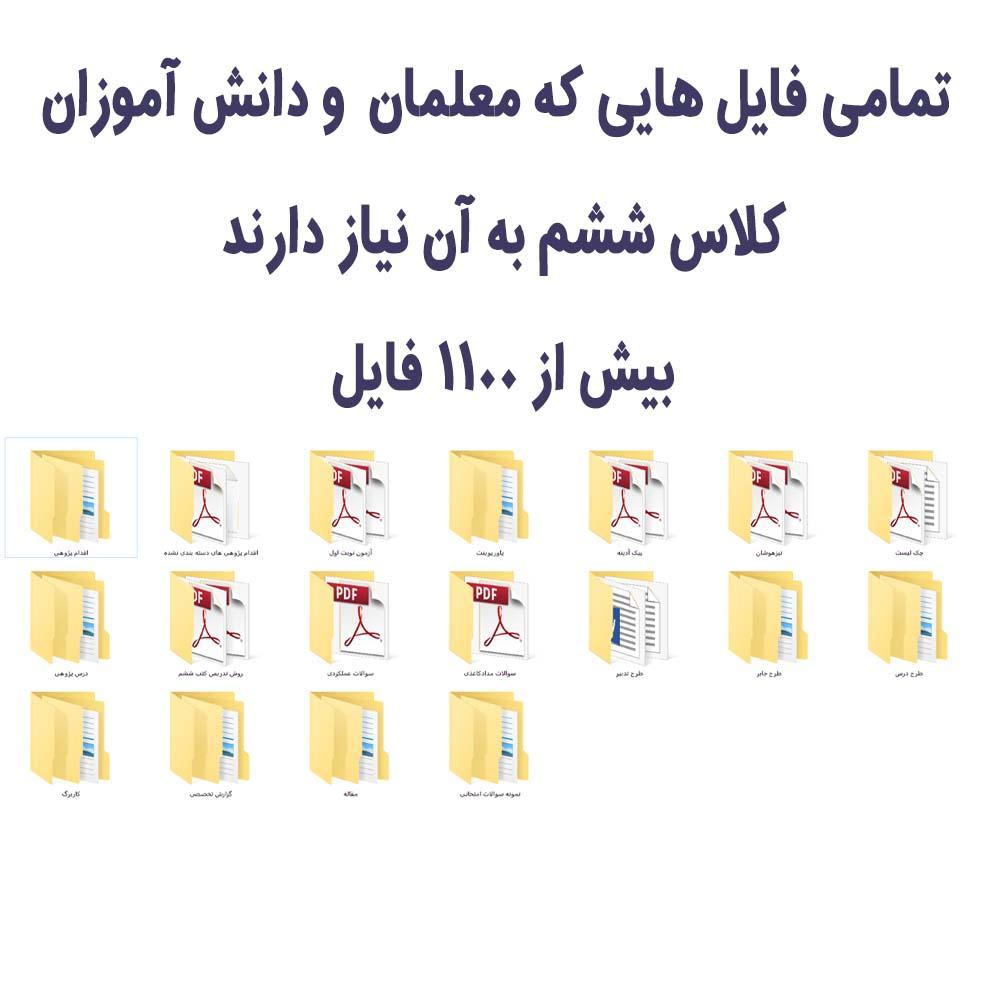 فایل هایی مورد نیاز معلمان و دانش آموزان ششم ابتدایی
