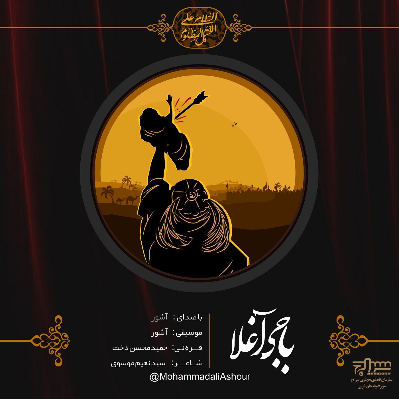 http://s10.picofile.com/file/8407338276/11Mohammad_Ali_Ashour_Baji_Aghla.jpg