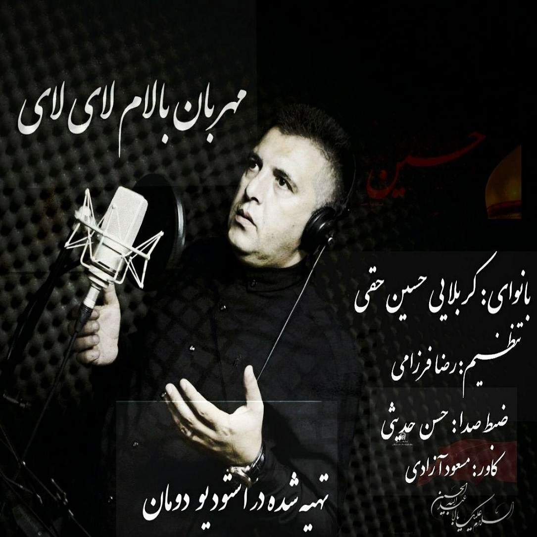http://s10.picofile.com/file/8407339000/10Hossein_Haghi_Mehraban_Balam_Lay_Lay.jpg