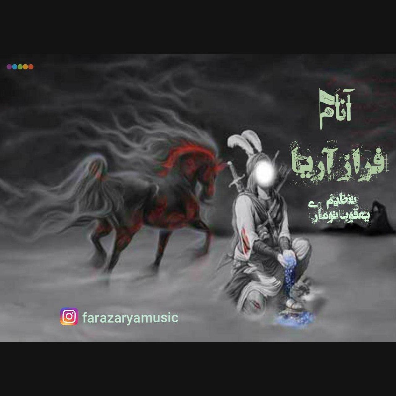 http://s10.picofile.com/file/8407340500/08Faraz_Arya_Anam.jpg
