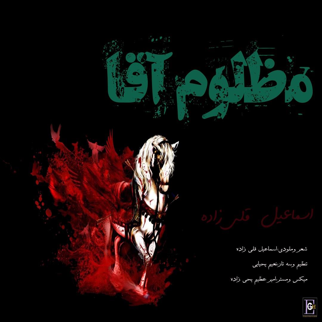 http://s10.picofile.com/file/8407385968/05Esmaeil_Gholizadeh_Mazluom_Agha.jpg
