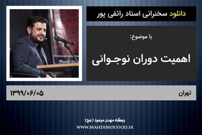 دانلود سخنرانی استاد رائفی پور با موضوع اهمیت دوران نوجوانی - تهران - 1399/06/05 - (صوتی + تصویری)